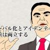 カルロスゴーンの言葉。「グローバル化とアイデンティティの尊重は両立する」日本人がグローバルになるために必要なこと。