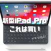 【買うべき?】2018年の新型iPad Pro発表!前機種からパワーアップした点をわかりやすく説明。これは新型Apple Pencilとセットで購入する!メモリ6GBか!?