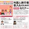 11月:三鷹と田無のセミナーのお知らせ