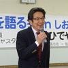 杉尾ひでや参議院議員を迎えての明日を語る会