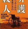 【読書感想】介護殺人:追いつめられた家族の告白 ☆☆☆☆