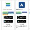 Google PayアプリでモバイルTカード表示が快適に