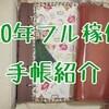 【手帳紹介】2020年フル稼働!スタメン手帳紹介