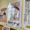 味里 羽村にある美味しい定食屋