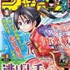 【ネタバレ感想】週刊少年ジャンプ 2021年8号
