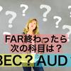 【科目】インプット&受験のオススメ【順番】