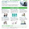 マドック SNS活用サービス【デジタル育成】