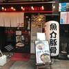 【神保町】本家哲麺神保町店:う〜ん、これまでにないスープの味、一度では判断できません^^;