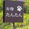 安曇野 〜お宿編〜
