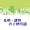 土地・建物の2択問題【免除】