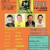 兵庫■12/1■熊本応援ワラエールの会~くまモンがやってくる!~