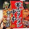 【蒙古タンメン中本】旨辛焼きそばは もう焼きそばではない(褒め言葉):カップ麺レビュー