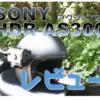 【レビュー】バイク・自転車に最適!「SONY HDR-AS300」を買ってみました。