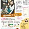 「読売中高生新聞」