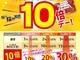 8/29限定!いきなりステーキが、肉マネー10倍の驚愕キャンペーン!