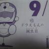 9月3日のドラめくり【ドラえもん誕生日】