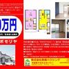 守谷市けやき台4.9万円テラスハウス