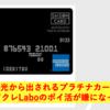 クレLaboがポイ活が嫌になった理由・・・新カード情報あり。