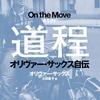 オリヴァー・サックス「道程 On the Move」/ヨハネ8:3