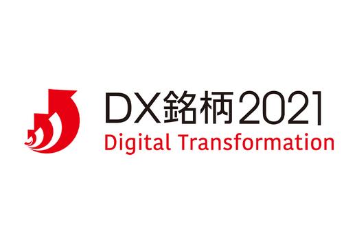 経済産業省、東京証券取引所による「DX銘柄2021」に、ソフトバンクが情報・通信業で唯一選定されました