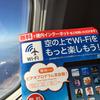 やっぱり快適!だった、JAL機内インターネット無料サービス