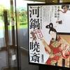 「鬼才 河鍋暁斎展」 富山県水墨美術館