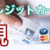 【クレカ説得】未成年でクレジットカードを作る時に反対派の親を説得する方法の話