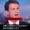 【IS動画・日本語訳】歌から読み解くシリア・イラクでの戦争(16) イスラム国(IS)「わが復讐」フランス語でパリ・ブリュッセル襲撃を称賛