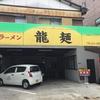 高知で美味しいとんこつラーメンを食べるなら「龍麺」に行くべし!