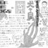 はまぐり映画日記18 「犬ヶ島」1, June, 2018