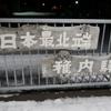 枕崎⇔稚内 鉄道日本縦断旅 最速プランのご紹介