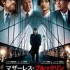 純黒のノートン・ノワール『マザーレス・ブルックリン』劇場映画批評第7回