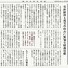 経済同好会新聞 第183号「国民の気持ち政府知らず」