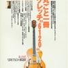 "Vintage Guitars vol.3 ヴィンテージ・ギター vol.3: 丸ごと一冊グレッチ""6120"""