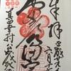 神社仏閣巡り 大阪 安居神社