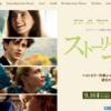 映画『ストーリーオブマイライフ/わたしの若草物語』 4姉妹のキャストが絶妙。シャラメ君はやっぱり美しかった!