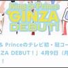 GINZA DEBUT!