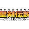 聖剣伝説1、2、3を収録!ニンテンドースイッチで「聖剣伝説コレクション」が6月1日発売決定!