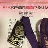 水戸黄門漫遊マラソン2017:完走記