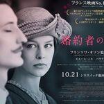 映画「婚約者の友人」(ネタバレ)フランソワ・オゾン監督の「愛」と「死」