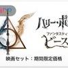 【iTunes Store】「ハリーポッター 映画セット」期間限定価格