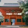東京メトロ東西線・早稲田駅近くの穴八幡宮に行ってみた!