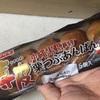 ヤマザキ 薄皮沖縄黒糖入り栗つぶあんぱん 食べてみました