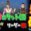 【ポケモンGO】GOロケット団のリーダー達とバトルしました