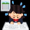 【ブラジル移住・長期滞在の生活費2】教育費編~ブラジルで学ぶ【お金と教育レベルは比例する】