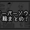 【シャーマンキングフラワーズ】キャラクター別にオーバーソウル総まとめ!