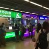 タイ・バンコクでの両替「現地でどうなのか?」実体験をまとめました