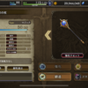 【幻影戦争】賢者の杖作成しました!