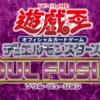 【遊戯王 ソウル・フュージョン】初動相場から当たり・トップレアカードを見る。