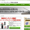 【発表】ウェブマーケティング専用サイト新設のご案内